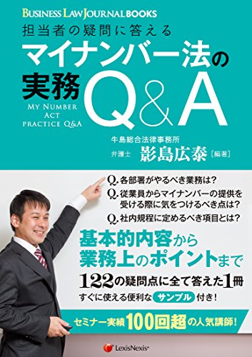 【BUSINESS LAW JOURNAL BOOKS】担当者の疑問に答える マイナンバー法の実務Q&A My Number Act Practice Q&Aの詳細を見る