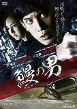 鰻の男[DVD]