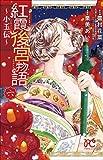 紅霞後宮物語 ~小玉伝~(6): プリンセス・コミックス (プリンセスコミックス)