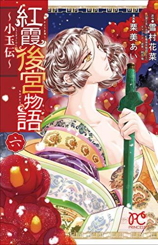 紅霞後宮物語~小玉伝~ 六 (プリンセスコミックス)