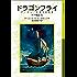 ドラゴンフライ-アースシーの五つの物語 ゲド戦記 (岩波少年文庫)