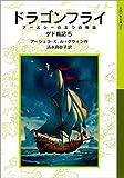 ドラゴンフライ?アースシーの五つの物語 ゲド戦記 (岩波少年文庫)