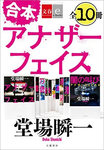 [画像:合本 アナザーフェイス【文春e-Books】]