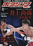 ボクシングマガジン 2018年 02 月号 [雑誌]