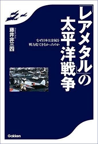「レアメタル」の太平洋戦争 なぜ日本は金属を戦力化できなかったのか