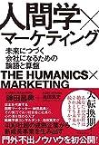 人間学×マーケティング (未来につづく会社になるための論語と算盤) 画像