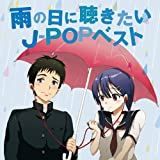雨の日に聴きたいJ-POPベスト