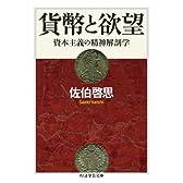 貨幣と欲望: 資本主義の精神解剖学 (ちくま学芸文庫)