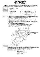 レイル/LAILE ARP SPORT タンクガード トヨタ セリカ [ZZT231]【A512142】