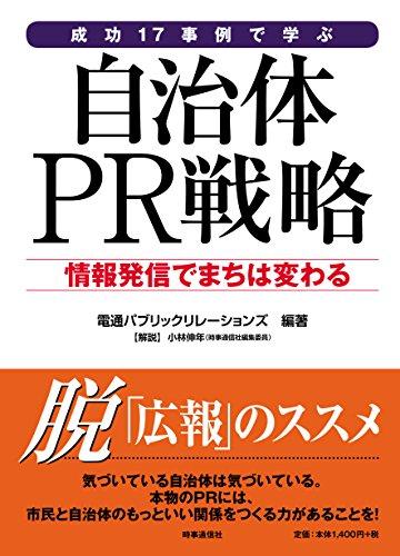 成功17事例で学ぶ 自治体PR戦略 ―情報発信でまちは変わる―の詳細を見る