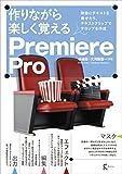 作りながら楽しく覚える Premiere Pro