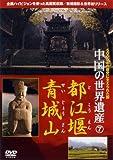 中国の世界遺産 7 都江堰・青城山 [DVD]