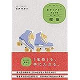 【Amazon.co.jp限定】星ダイアリー2019 蠍座 (特典:スマホ壁紙 データ配信)