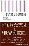 「山本直純と小澤征爾 (朝日新書)」販売ページヘ