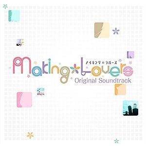 Making*Lovers オリジナルサウンドトラック