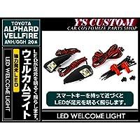 日本取説付★アルファード/ヴェルファイア LED ウェルカムライト/20系 25系 ウエルカムライト SMD