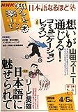 日本語なるほど塾 (2005年4/5月) (NHK知るを楽しむ (木))