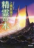 精霊の木 (新潮文庫 う 18-31)