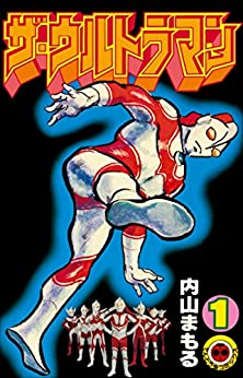 [内山まもる]のザ・ウルトラマン 1 (てんとう虫コミックス)