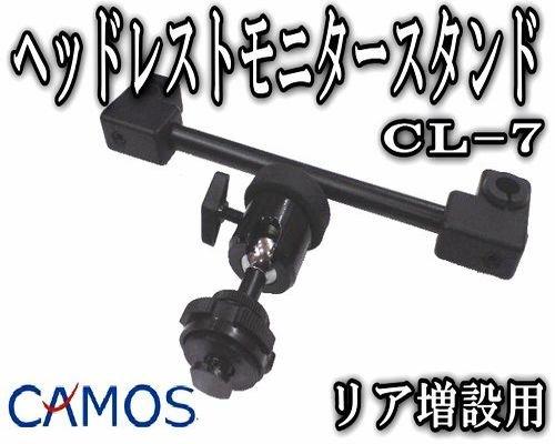 AUTOMAX izumi 【管7】●CAMOSカモスCL-7 ヘッドレストモニターアーム モニタースタンド 台座/取り付け台