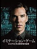 イミテーション・ゲーム/エニグマと天才数学者の秘密(吹替版)
