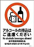 標識スクエア「 アルコール持込ご遠慮 」【ステッカー】タテ・大200×276mm CFK1148 4枚組