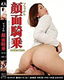 TRF-07 フェッチの顔面騎乗collection [DVD]