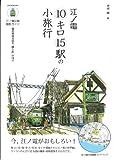 江ノ電10キロ15駅の小旅行 (OAK MOOK)
