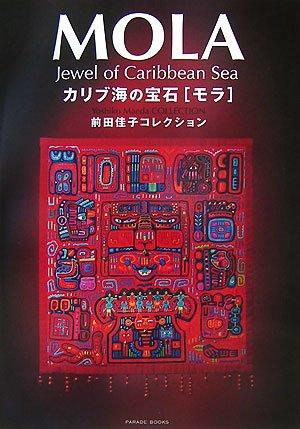 カリブ海の宝石モラ—前田佳子コレクション (Parade books)