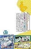 ゆらぎ荘の幽奈さん 19 (ジャンプコミックス) 画像