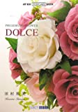 DOLCE―PRESERVED FLOWER (ART BOX POSTCARD BOOK)