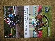 keibオジュウチョウサン ディーマジェスティ 5000円 競馬 クオカードです。