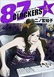 87CLOCKERS 4 (ヤングジャンプコミックス)