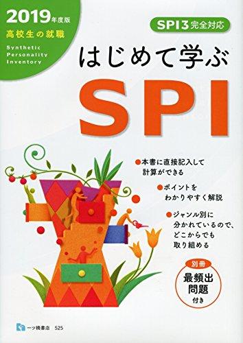 高校生の就職 はじめて学ぶSPI  [2019年度版] (高校生の就職試験)