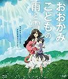おおかみこどもの雨と雪 期間限定スペシャルプライス版Blu-ray[Blu-ray/ブルーレイ]