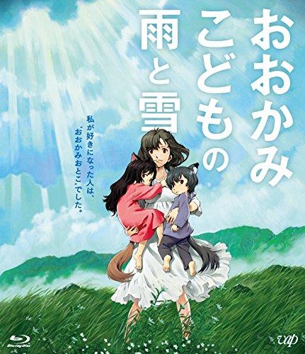 おおかみこどもの雨と雪 期間限定スペシャルプライス版Blu-ray