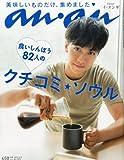 an・an (アン・アン) 2013年 10/9号 [雑誌]