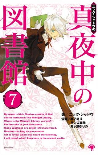 ニックシャドウの真夜中の図書館 7 (ゴマコミックス)