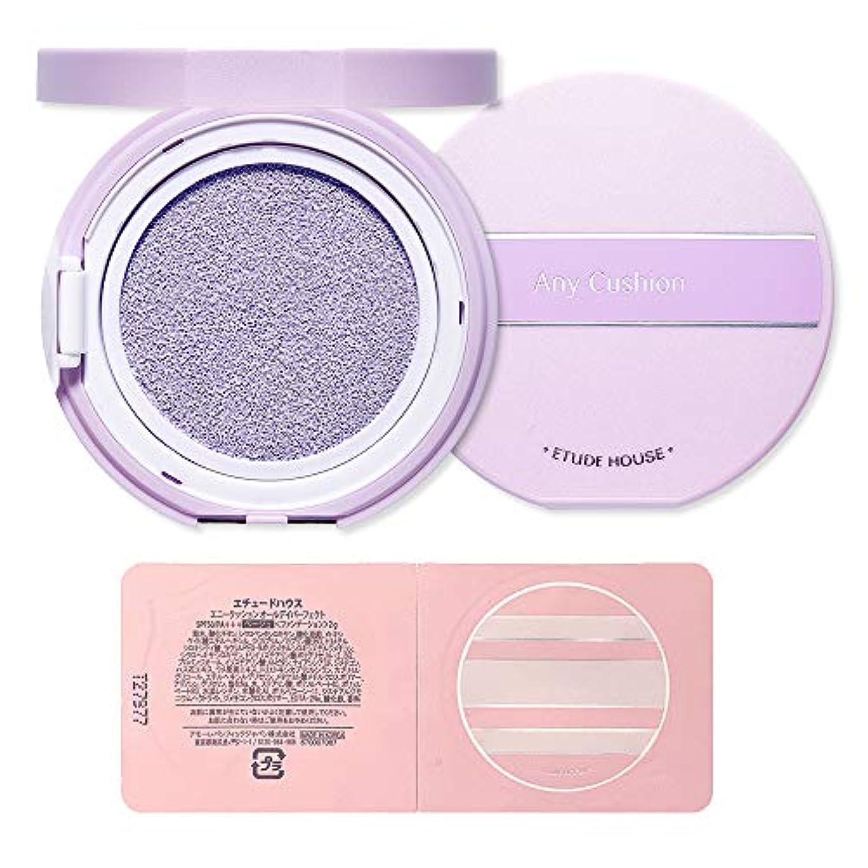 エチュードハウス(ETUDE HOUSE) エニークッション カラーコレクター Lavender (ファンデーションサンプル付き) [ファンデ―ション 化粧下地]
