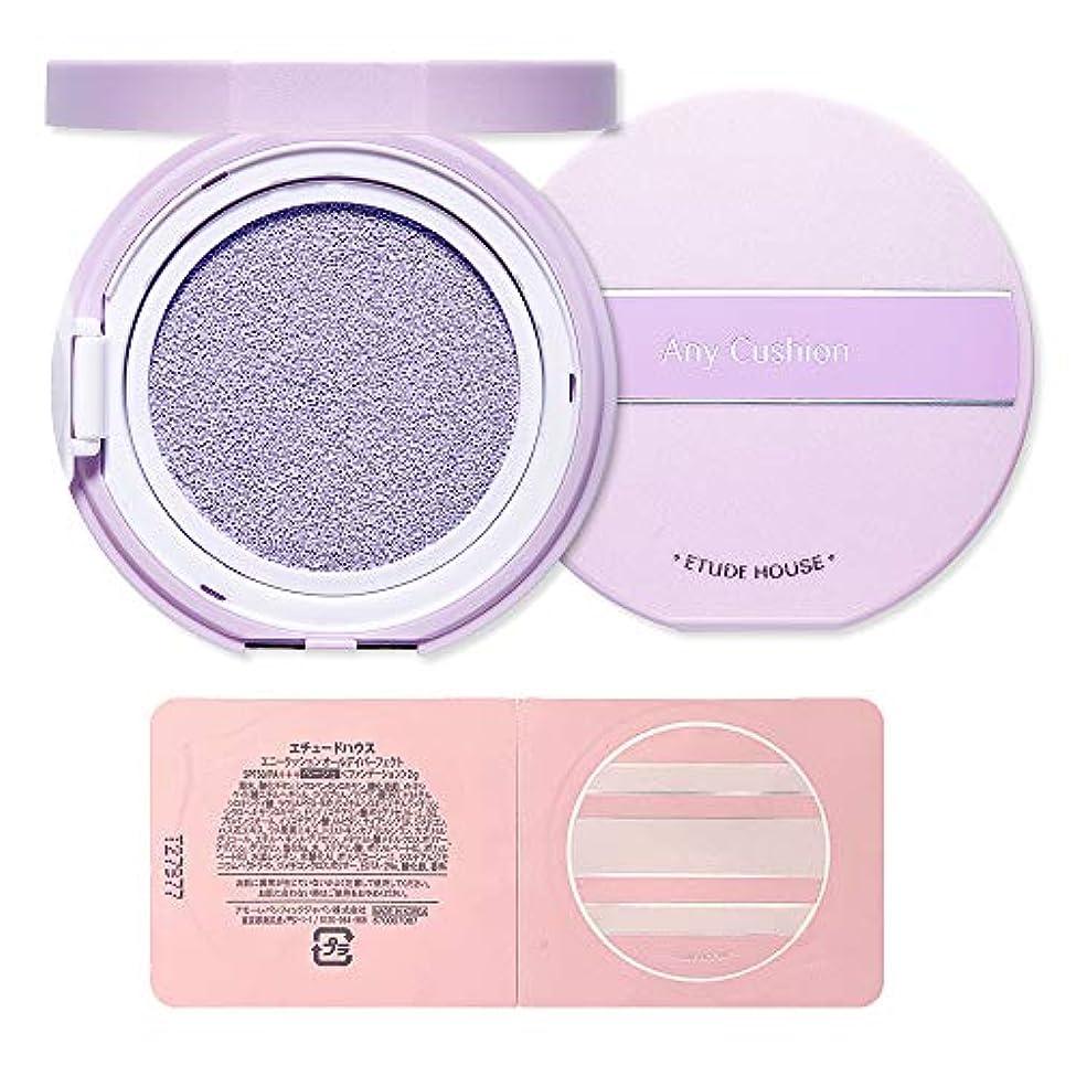 検査面倒疲れたエチュードハウス(ETUDE HOUSE) エニークッション カラーコレクター Lavender (ファンデーションサンプル付き) [ファンデ―ション 化粧下地]