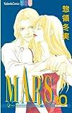 MARS(10) (別冊フレンドコミックス)