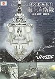 DVD>よくわかる!海上自衛隊~海上防衛!護衛艦~ (<DVD>)