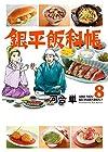 銀平飯科帳 第8巻