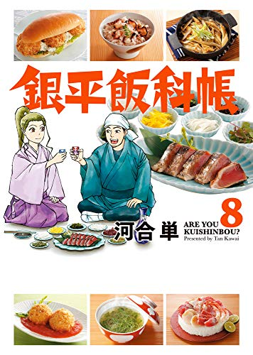 銀平飯科帳 (8) (ビッグコミックス)