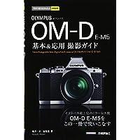今すぐ使えるかんたんmini オリンパス OM-D E-M5基本&応用 撮影ガイド