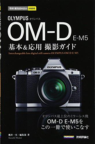 今すぐ使えるかんたんmini オリンパス OM-D E-M5基本&応用 撮影ガイドの詳細を見る
