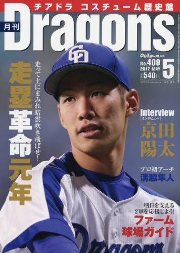 月刊ドラゴンズ 2017年 05 月号 [雑誌]