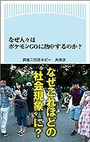 ポケモンGO オワコン 流行 ユーザー数 人気に関連した画像-05