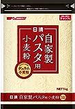 日清  自家製パスタ用小麦粉 チャック付 1kg