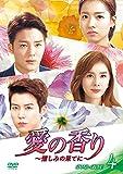 [DVD]愛の香り~憎しみの果てに~ DVD BOX IV